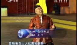 二人转总动员 李平演绎正戏《包公断后》