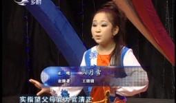 二人转总动员|王倩倩演绎正戏《六月雪》
