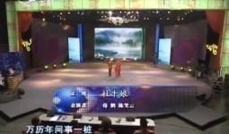 二人转总动员|苟鹤 陈笑云演绎正戏《杜十娘》