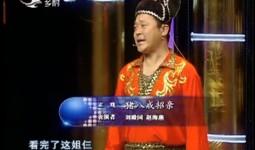 二人转总动员 刘殿国 赵海燕演绎正戏《猪八戒招亲》