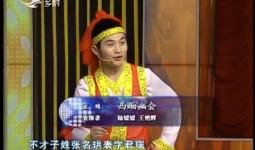 二人转总动员|陆媛媛 王艳辉演绎正戏《西厢幽会》