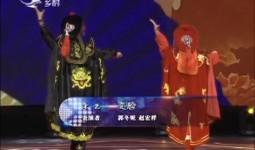 二人转总动员|郭冬妮 赵宏祥演绎才艺《变脸》