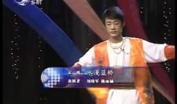 二人转总动员|刘将军 陈雨涵演绎正戏《水漫蓝桥》