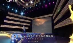 二人轉總動員|勇摘桂冠:陳成成 苗林林演唱歌劇《看天下勞苦大眾都解放》