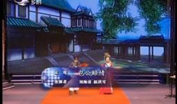 二人转总动员|刘海涛 赵洪雪演绎正戏《包公赔情》