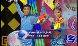 二人转总动员|王维伟 赵佳俊演绎正戏《猪八戒拱地》