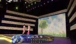 二人轉總動員|先聲奪人:陳成成 苗林林演繹小帽《放風箏》