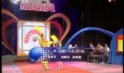 二人转总动员|刘殿国 赵海燕演绎正戏《猪八戒拱地》