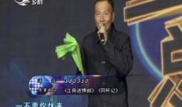 二人转总动员 刘凤仪演绎小帽《江南送情郎》
