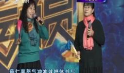 二人转总动员|高小平 谢恩华演绎正戏《刘三姐上寿》