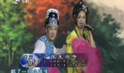 二人转总动员 先声夺人:赵晓敏 丁宝双演绎小帽《张生游寺》