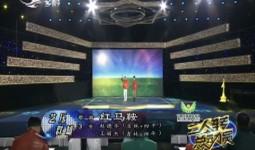 二人转总动员|赵德水 王丽杰演绎歌曲《红马鞍》