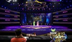 二人转总动员|海选:张朋治 朱桂芝演绎曲目《江南送情郎》《西厢观花》《纤夫的爱》
