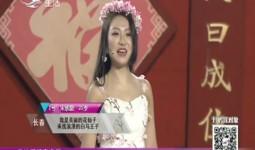 全城热恋 1号宋欣励:我是美丽的花仙子 来找浪漫的白马王子