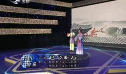 二人转总动员|勇往直前:李树军 肖桂芝演绎正戏《包公断后》