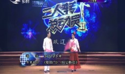 二人转总动员|海选:王宏 邹书全演绎曲目《双回门》《包公断后》