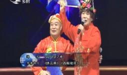 二人转总动员 海选:杜丽华 裴国军演绎曲目《绣云肩》《西厢观花 》
