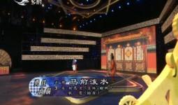 二人转总动员|勇往直前:赵忠兰 耿雪演绎正戏《马前泼水》