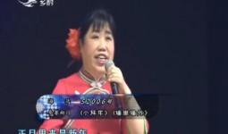 二人转总动员 海选:杨悦莉 赵德水演绎曲目《小拜年》《墙里墙外 》