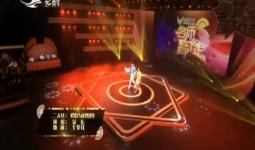 名师高徒|吴东 七岁红(助演)演绎曲目《猪八戒拱地》