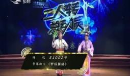 二人转总动员|张凤春 闫振奎演绎曲目《罗成算卦》