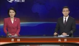 吉林新闻联播_2019-02-27