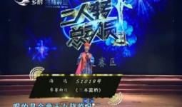 二人转总动员|陈书江演绎曲目《二本蓝桥》