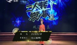 二人转总动员| 胡凤莲演绎曲目《包公赔情》