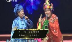 二人转总动员|范金华 陈秀芝演绎曲目《包公断后》