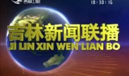 吉林新闻联播_2019-02-20