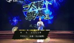 二人转总动员|王宏演绎曲目《包公赔情》