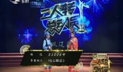 二人转总动员|曹艳华 尤凤芬演绎曲目《包公断后》