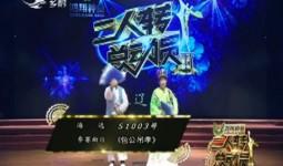 二人转总动员|杜丽华 裴国军演绎曲目《包公吊孝》