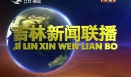 吉林新闻联播_2019-02-26