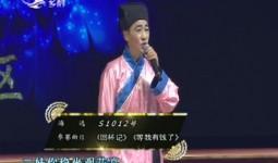 二人转总动员|赵晓光演绎曲目《回杯记》《等我有钱了》