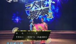 二人转总动员|曹艳华 尤凤芬演绎曲目《双回门》《马前泼水》