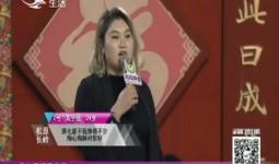 全城热恋|1号刘宇佳:胖七能干挣钱不少 掏心掏肺对你好
