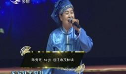 二人转总动员| 陈秀芝演绎曲目《东方红》