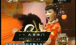 二人转总动员|孙忠宏 盛喆演绎正戏《夫妻串门》