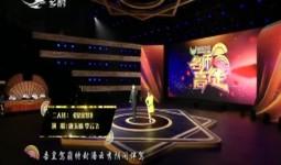 名师高徒|唐玉娟 李云飞演绎二人转《皇亲梦》