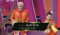 二人轉總動員 王忠堂 徐鑫鑫演繹正戲《馬前潑水》