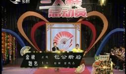 二人转总动员 金榜题名:彭丽 梁凤志演绎正戏《包公断后》