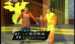 二人转总动员|拿手好戏:郭海军 裴艳娟演绎正戏《包公断后》