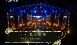 二人转总动员|赵晓波闫培庆 演绎正戏《包公断后》