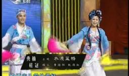 二人轉總動員 勇摘桂冠:董國防 甄海紅演繹正戲《水漫藍橋》