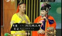 二人转总动员|勇摘桂冠:姜有利 王冬演绎正戏《刘三姐上寿》