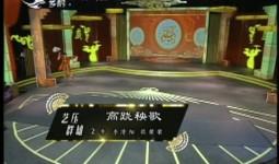二人轉總動員|藝壓群雄:李清陽 張榮榮表演《高蹺秧歌》
