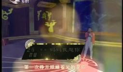 二人轉總動員|藝壓群雄:王冬演唱歌曲《媽媽我想你》