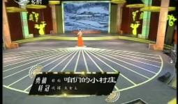 二人轉總動員|勇摘桂冠:朱金玉演唱歌曲《咱們的小村莊》