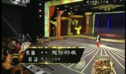 二人转总动员|勇摘桂冠:王哲琳演唱歌曲《想你的夜》